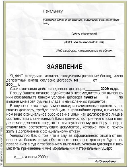 Образец Апелляционной Жалобы Украина